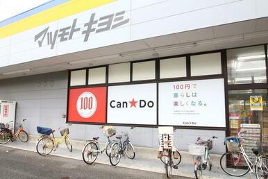 Can★Do浦安東野店