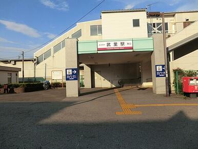 東武伊勢崎線「武里」駅