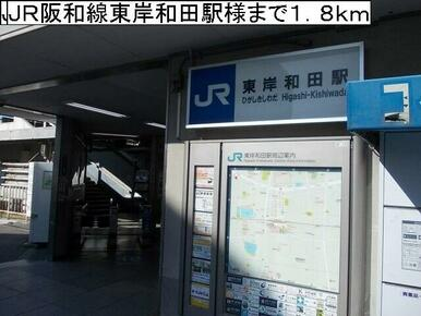 JR阪和線東岸和田駅様