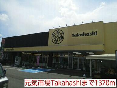 元気市場Takahashi