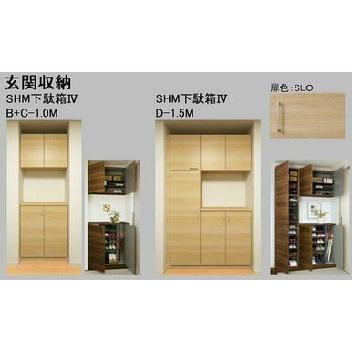 【玄関収納 完成イメージ図】※実際の色等とは異なる場合がございます。お部屋が完成致しましたら実際にご