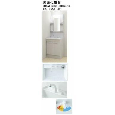 【洗面化粧台 完成イメージ図】※実際の色等とは異なる場合がございます。お部屋が完成致しましたら実際に