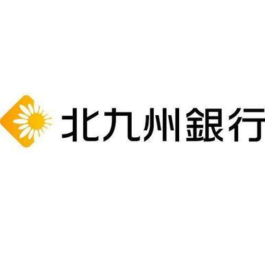 北九州銀行 守恒支店