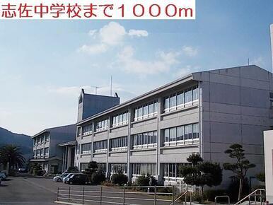 志佐中学校