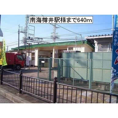 南海樽井駅様