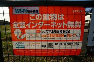 ◇インターネット無料物件★j-com無料Wi-Fi(320M)がご利用いただけます!!