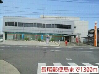 長尾郵便局