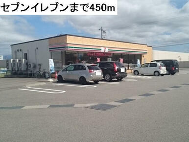 セブンイレブン富山西荒屋店まで450m