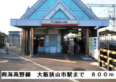 南海高野線大阪狭山駅