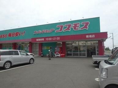 コスモス篠場店様