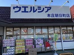 ウェルシア本庄朝日町店