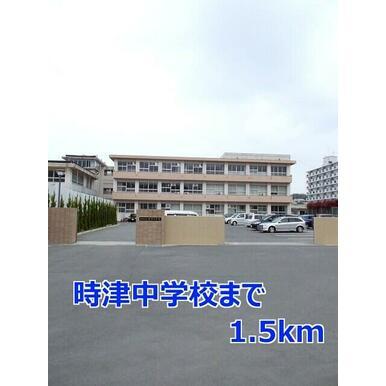 時津中学校