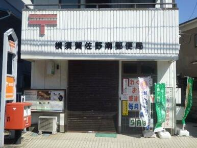横須賀佐野南郵便局