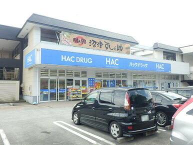 ハックドラッグ桂台店