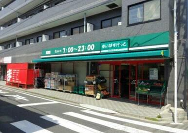 まいばすけっと三ツ沢中町店