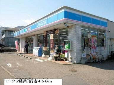 ローソン藤沢円行店