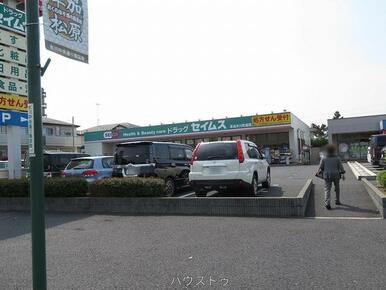 セイムス草加氷川町店