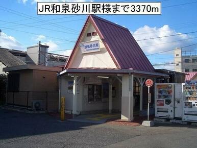 JR 和泉砂川駅様