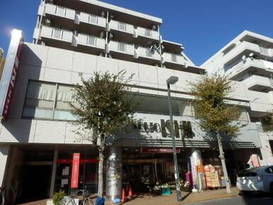 成城石井市ヶ尾店