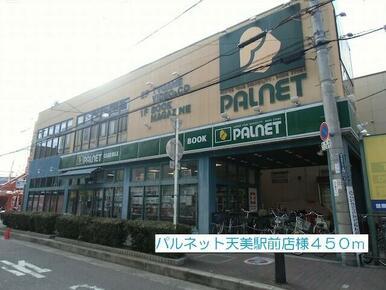 パルネット天美駅前店様