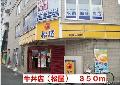 牛丼店 松屋