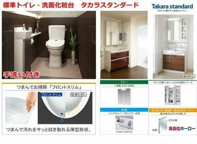標準仕様のトイレ、洗面台です