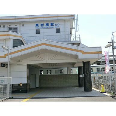 東武アーバンパークライン「東岩槻駅」