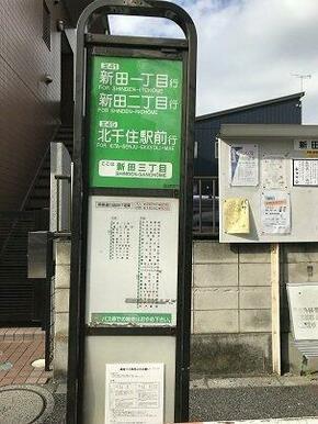 新田3丁目バス停