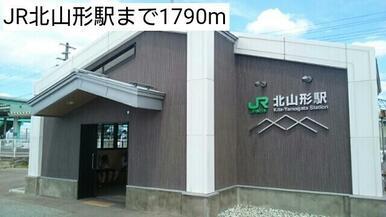 JR北山形駅