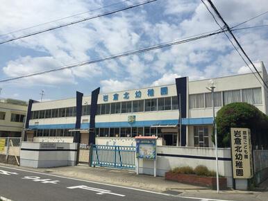 岩倉北幼稚園