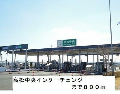 高松中央インターチェンジ
