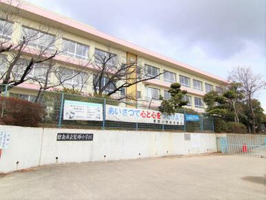 鷲塚小学校