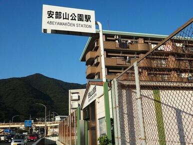 JR安部山公園駅