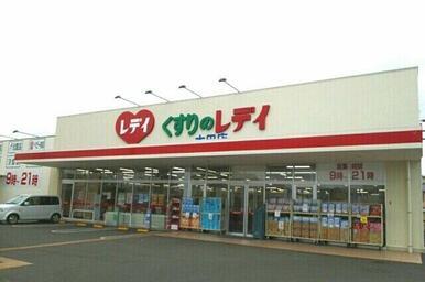 レデイ薬局太田店さん