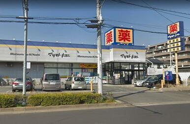 マツモトキヨシ葛飾水元店