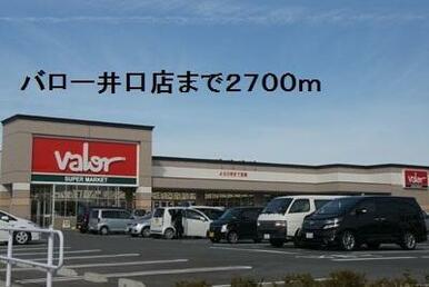 バロー井口店