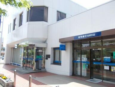 滋賀銀行岩根支店