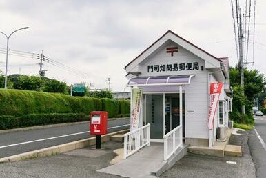 門司畑簡易郵便局