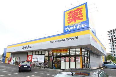 マツモトキヨシ浦安東野店