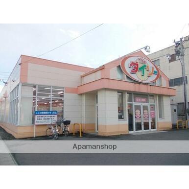 ダイソー三関店