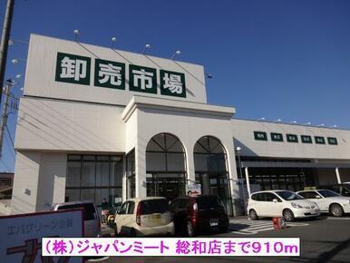 (株)ジャパンミート 総和店