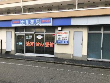 中川薬局 町田店