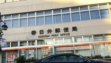 春日井郵便局