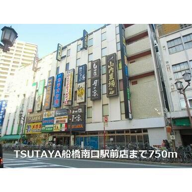 TSUTAYA船橋南口駅前店