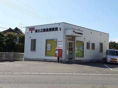 海士江郵便局