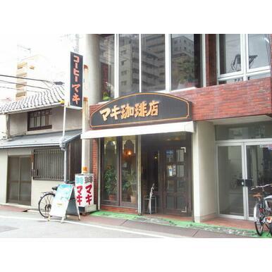 マキ珈琲店