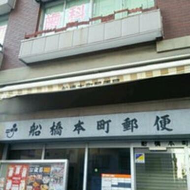船橋本町郵便局