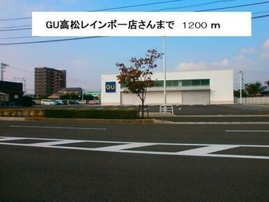 GU高松レインボー店さん