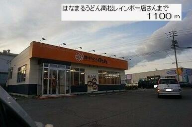 はなまるうどん高松レインボー店