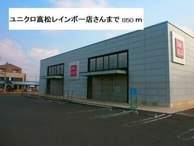 ユニクロ高松レインボー店さん